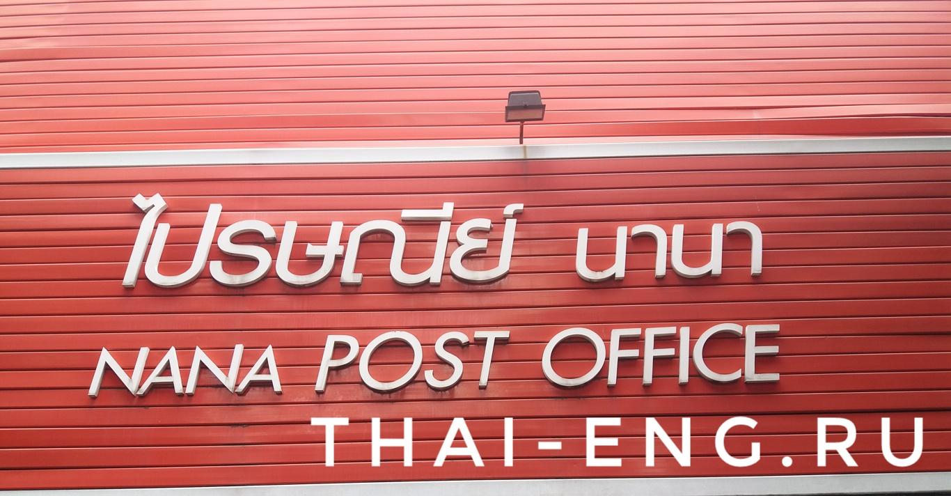 Отправка почты и посылок из Таиланда