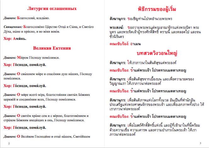 Перевод текстов с тайского на русский