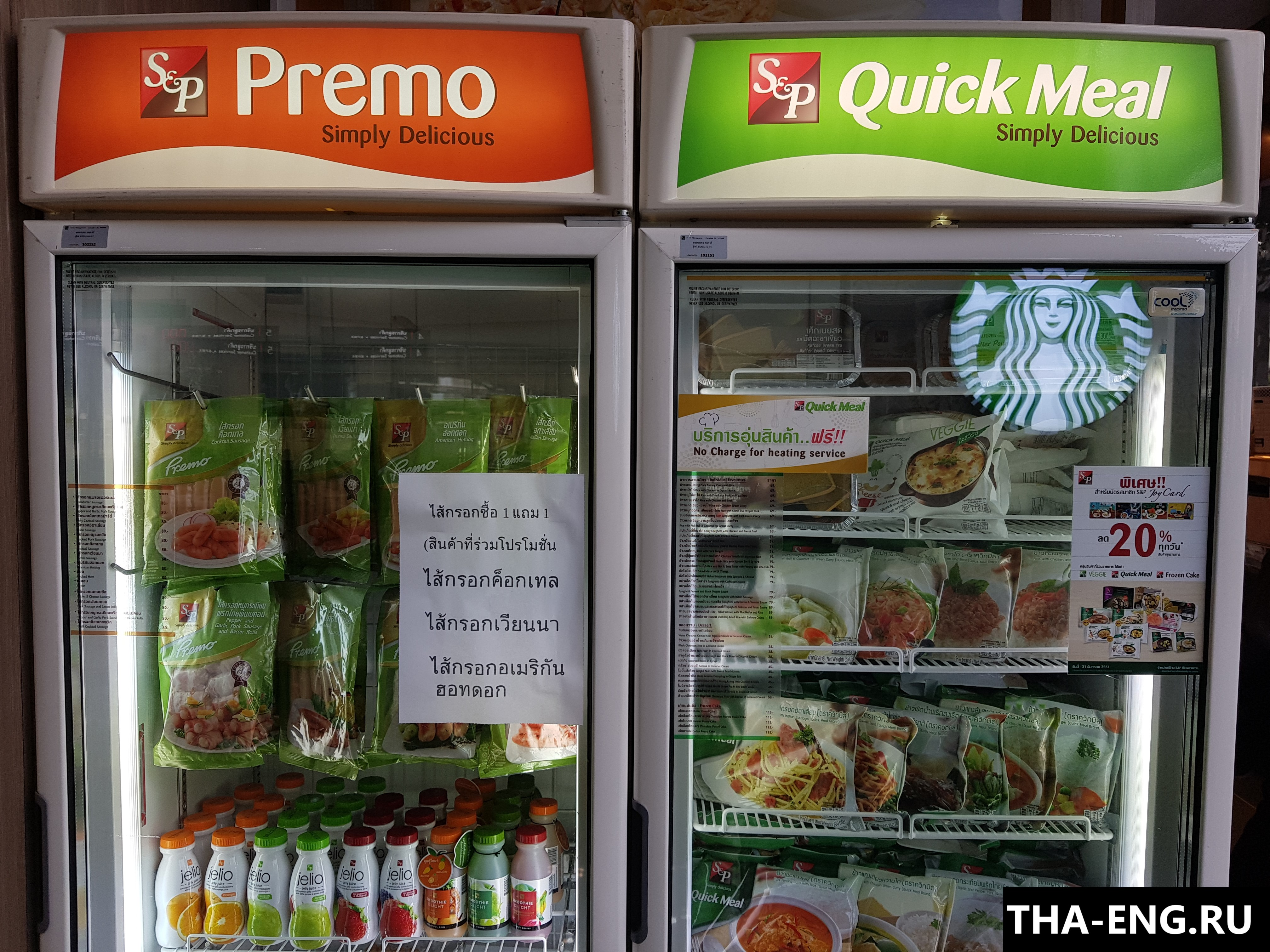 Купить бизнес в Бангкоке
