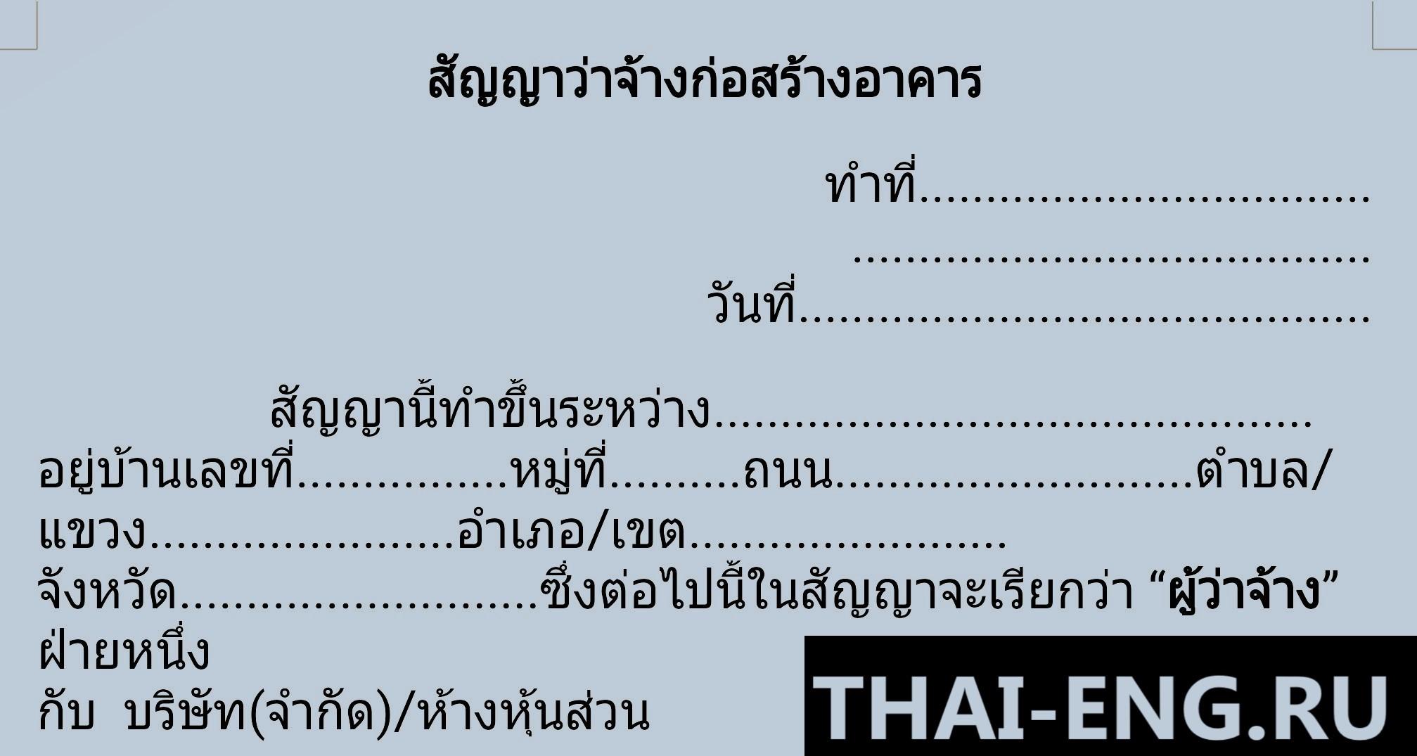 Договоры в Таиланде