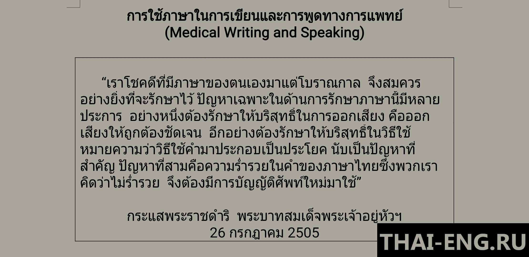 Медицинские и юридические переводы с тайского языка