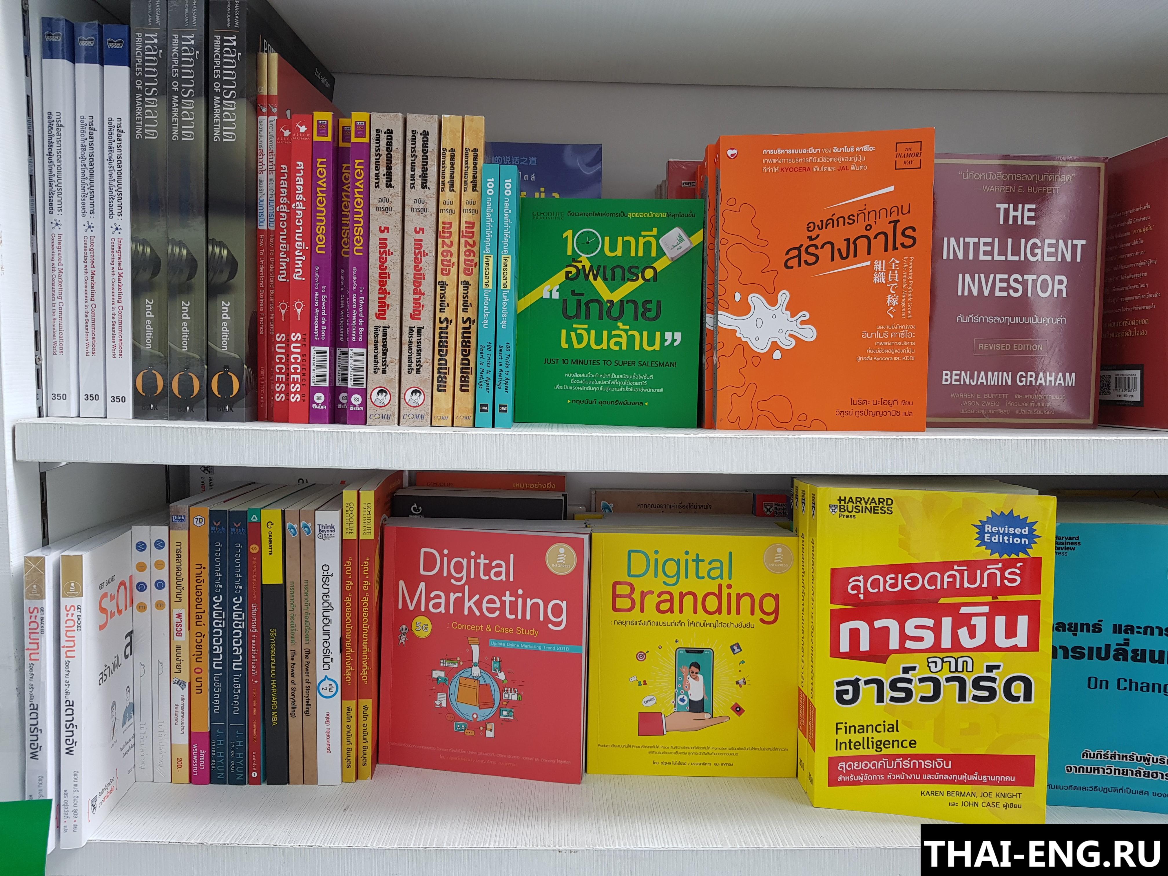 Технический перевод  тайского языка