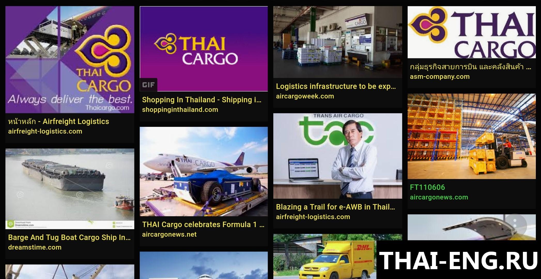 Карго в Таиланде