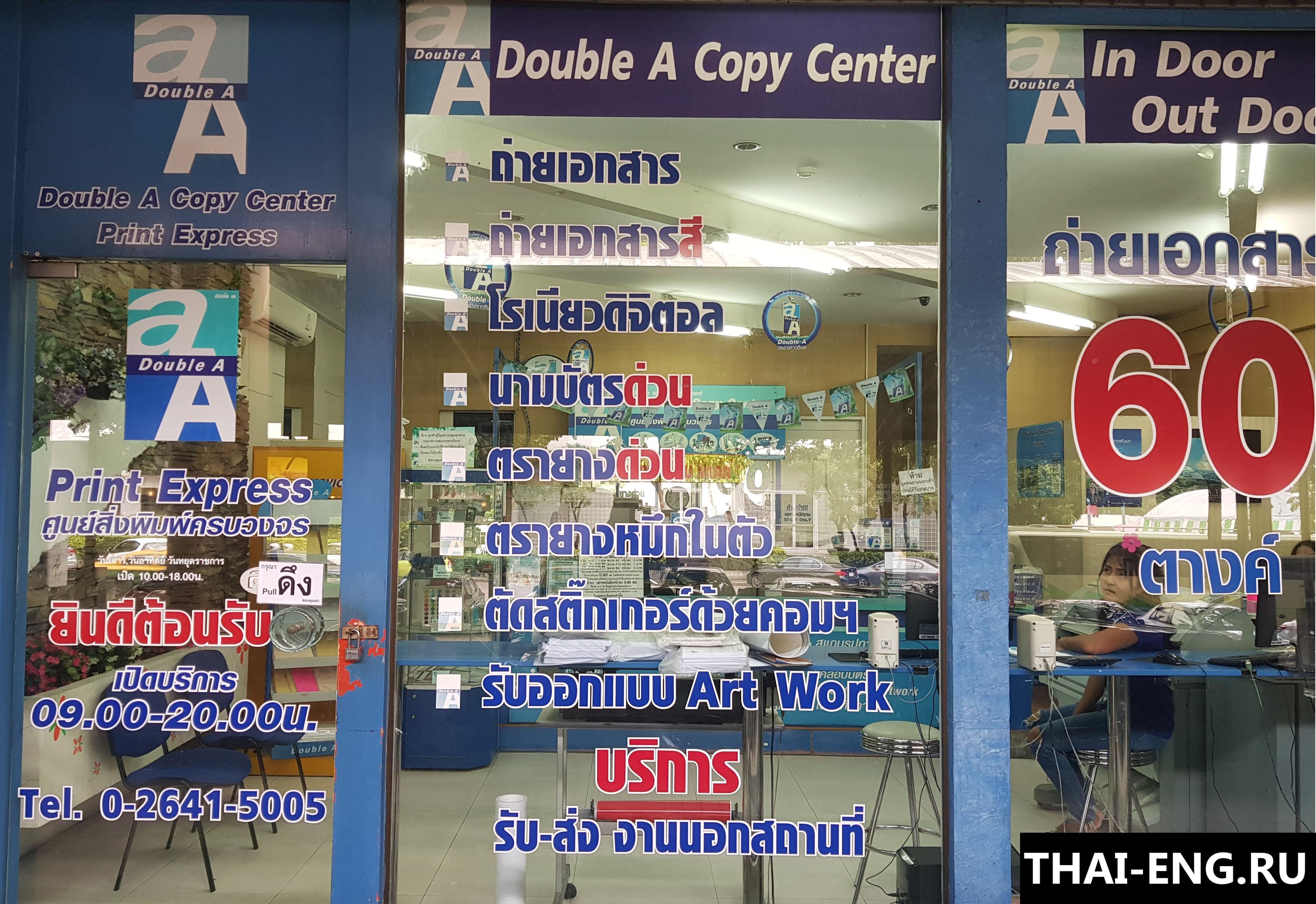 Бумага А4 в Таиланде