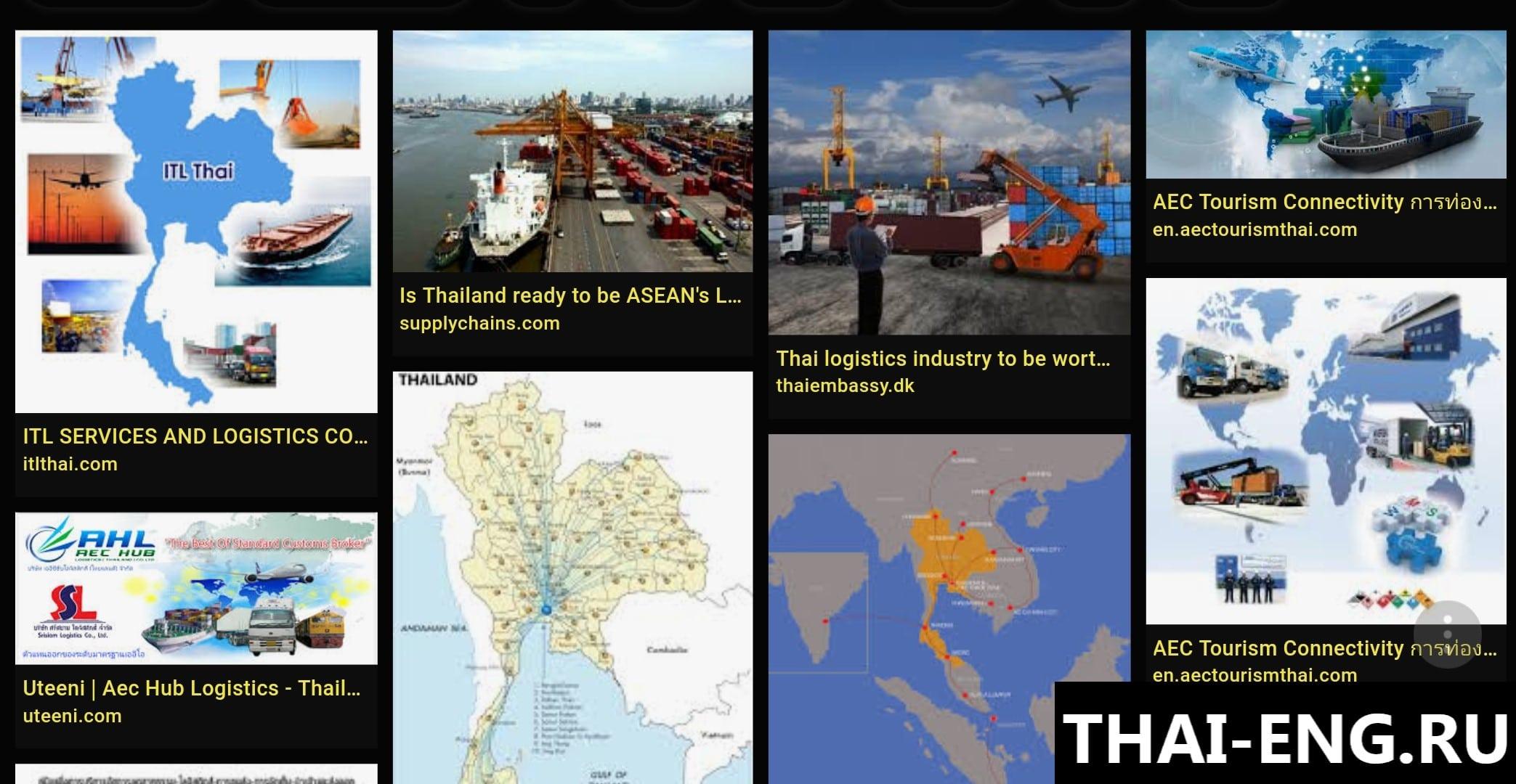 Логистика в Таиланде
