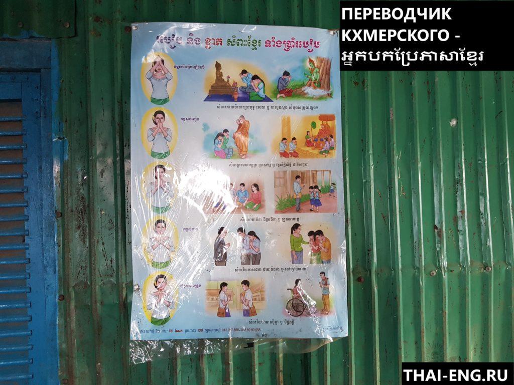 Переводчик в Камбодже