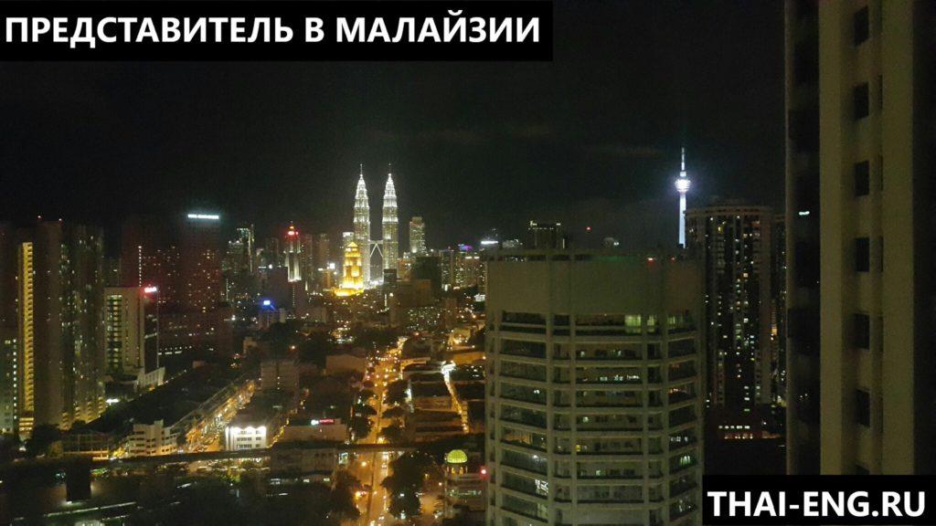 представитель в Малайзии