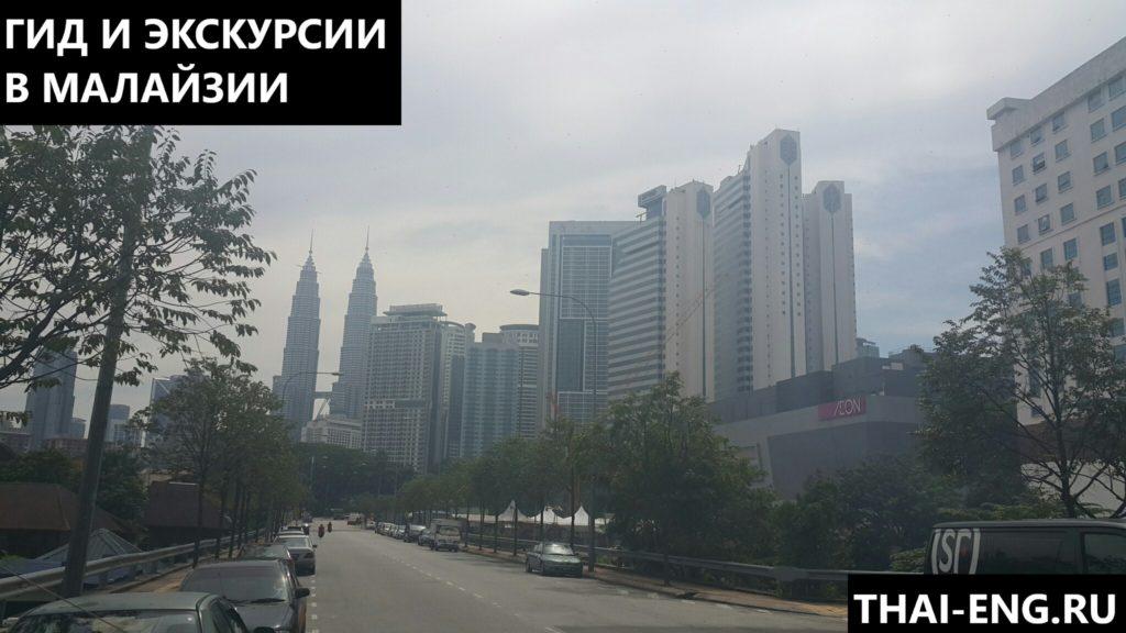 гид и экскурсии в Малайзии